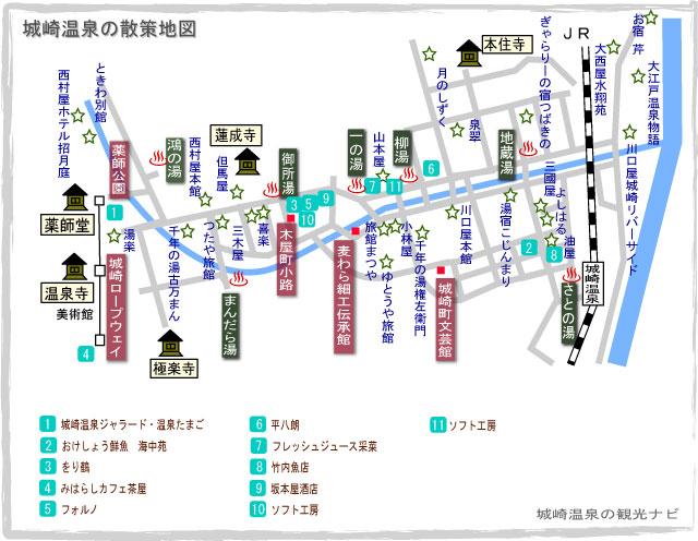 城崎温泉 散策マップ