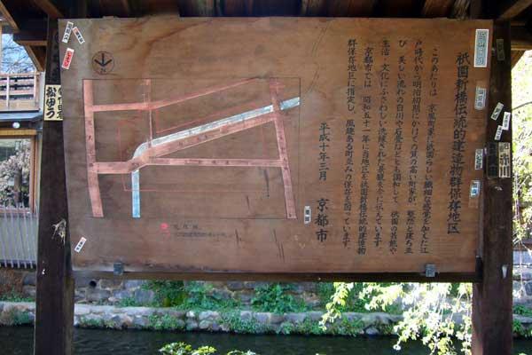 祇園新橋伝統的建造物郡保存地区