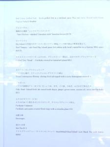 ウアヒ・アイランド・グリル 日本語メニュー