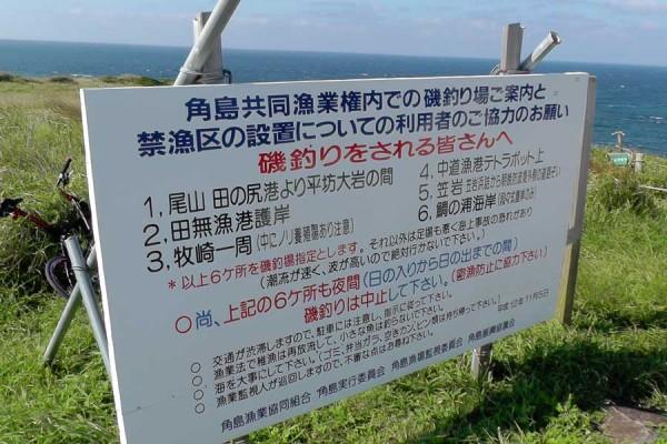 角島では、海釣りできる場所が限定されています