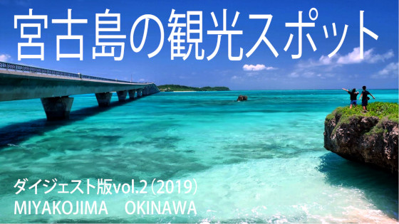 宮古島の観光スポット動画