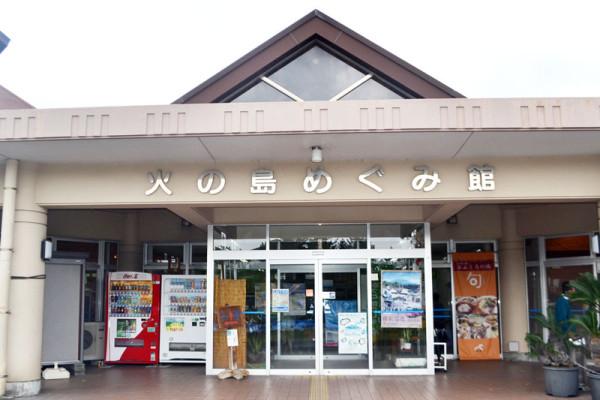 地元料理が味わいたいなら「道の駅 桜島 火の島めぐみ館」