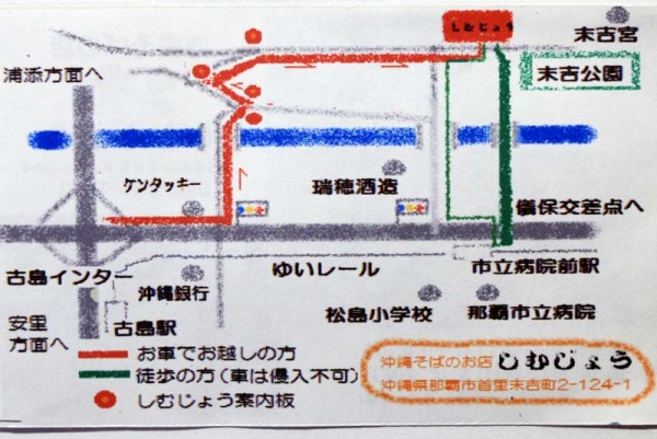 沖縄そば しむじょうの案内地図