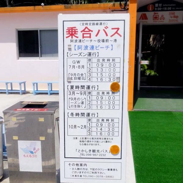 渡嘉敷港から阿波連ビーチの乗合バス