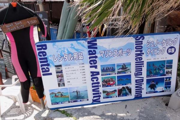 阿波連ビーチのアクティビティー