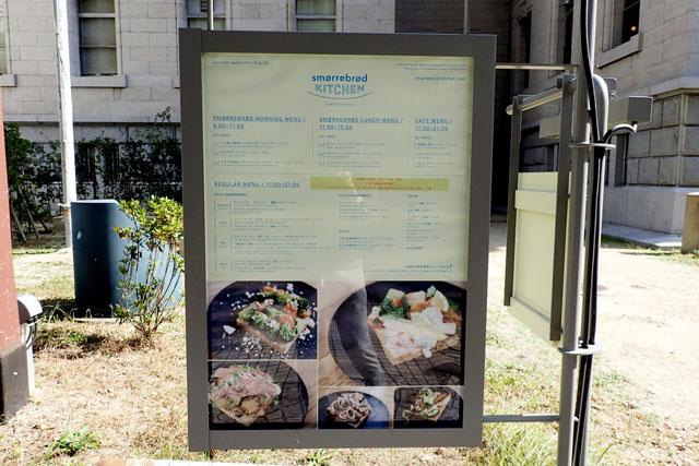 スモーブロー キッチン ナカノシマ (Smorrebrod kitchen Nakanoshima)