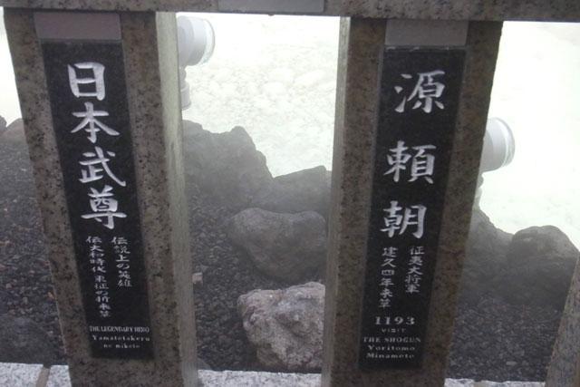 湯畑の石柵