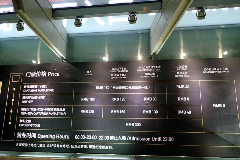 入場料は、97階と100階の展望台スカイウォークで180RMB(日本円で約3000円)