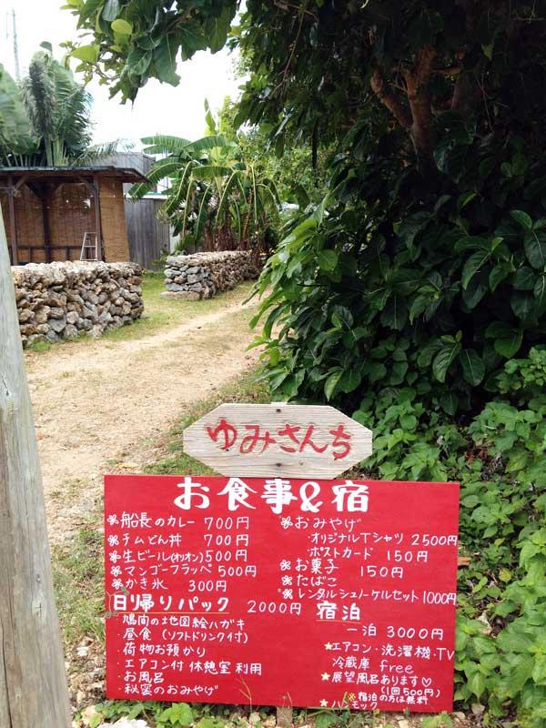 鳩間島 ゆみさんち
